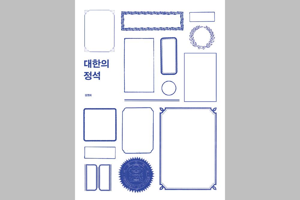 편집9_김영희_0_new