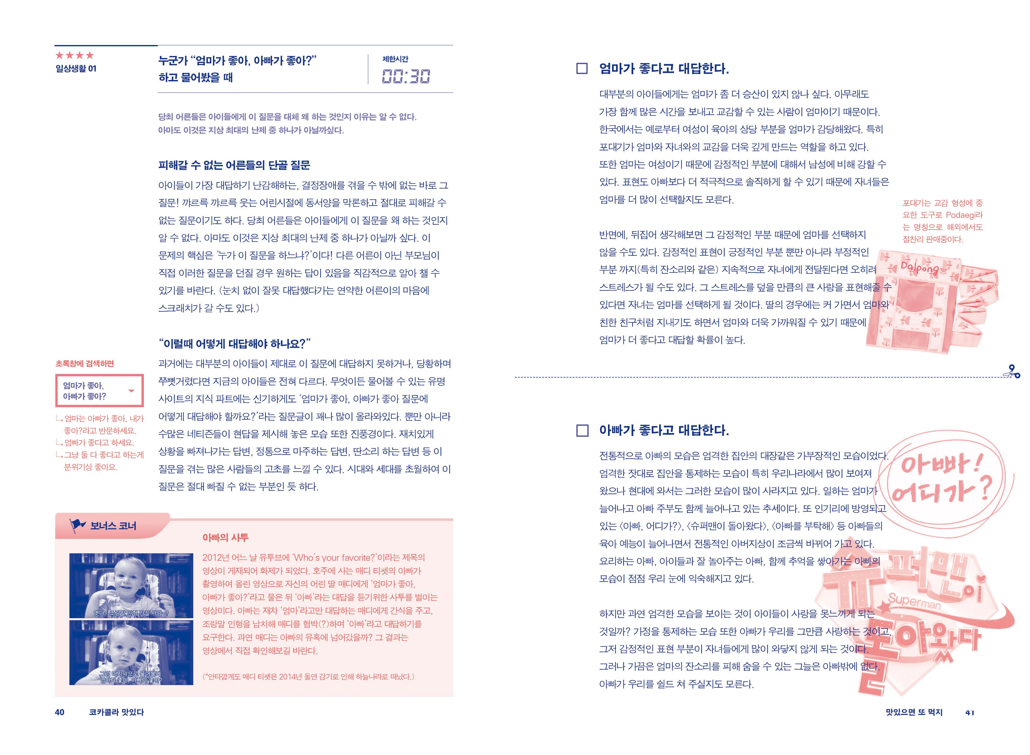 part3_김현지04