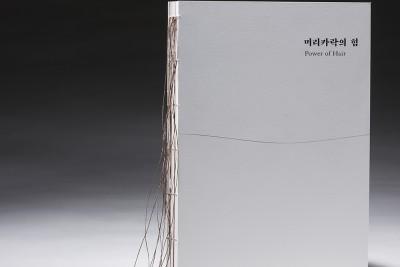 박수미_머리카락의 힘_01
